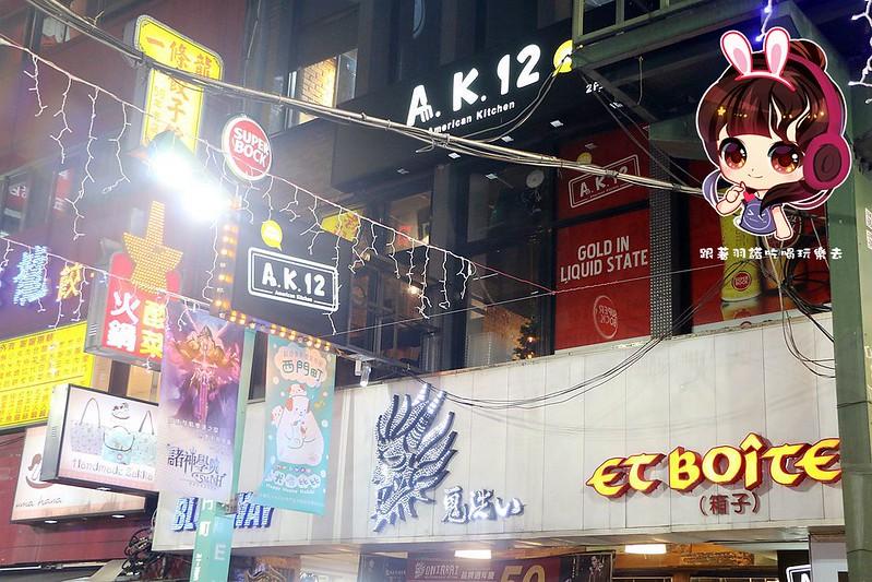 AK12美式小館捷運西門盯聚餐001