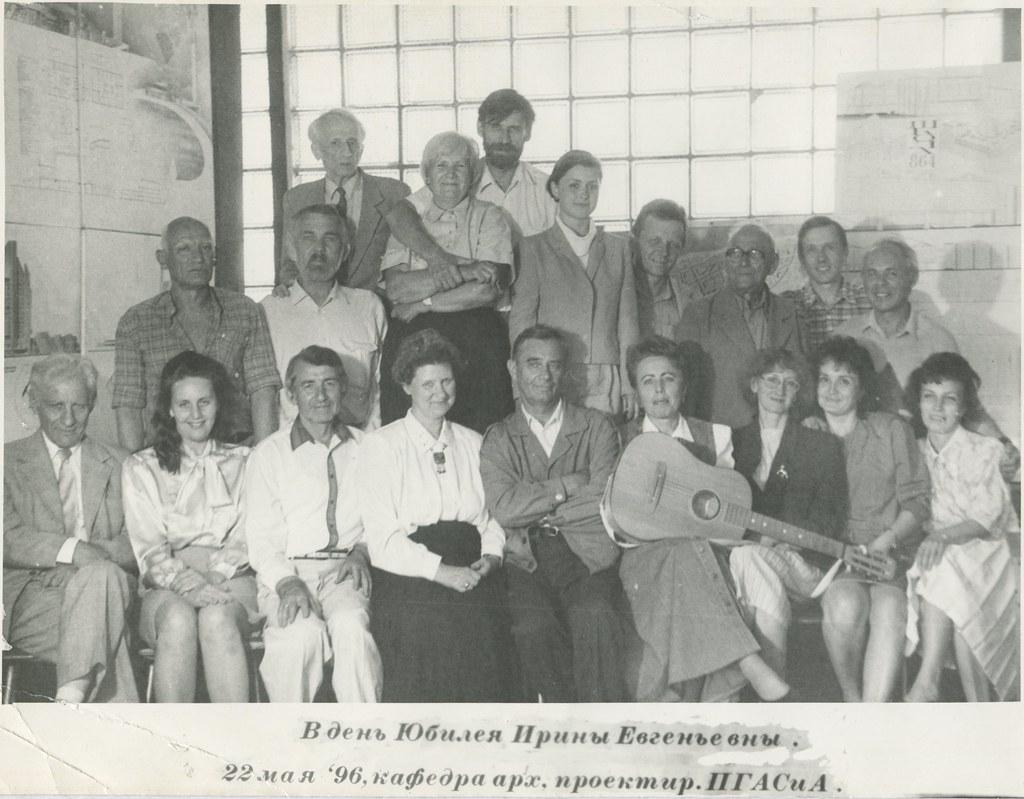 фото: ГРУППА 19960522 Юбилей Ирины Евгеньевны PAPER1200 [ПГАСА] [Подолинный С.И]
