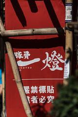 DSC_8496 (w.d.worden) Tags: hongkong