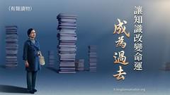 讓知識改變命運成為過去(有聲讀物) (qiudawei980) Tags: 全能神 信神 見證 禱告 跟隨 福音 神的審判 生命之道 神的恩典 造物主 信仰 救贖主 救世主 真理 被提 神的旨意 認識神 生命 人生 依靠