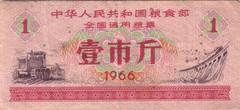 CHINA (old school paul) Tags: banknotes money china