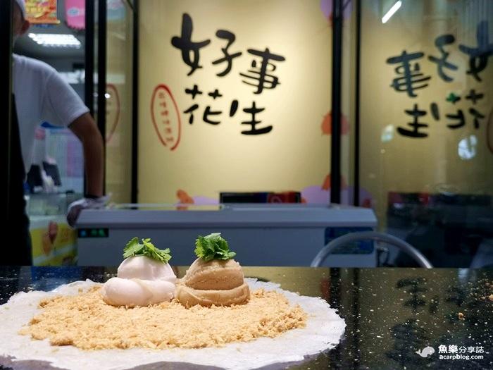 【台北萬華】好事花生捲冰淇淋│西門町美食 @魚樂分享誌