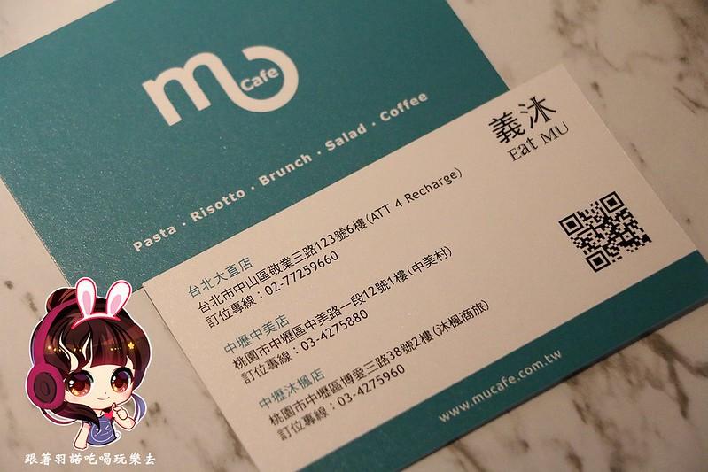 義沐Eat MU台北大直ATT店22