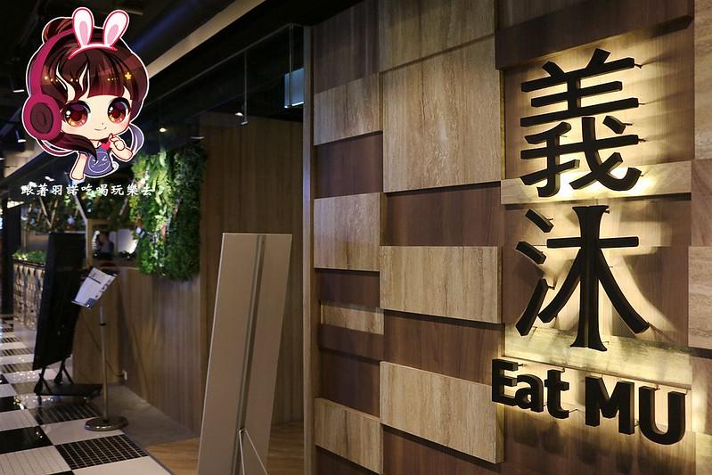 義沐Eat MU台北大直ATT店21