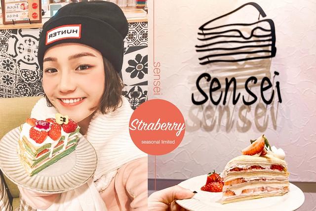 高雄甜點推薦|先生千層Sensei|季節限定草莓千層蛋糕