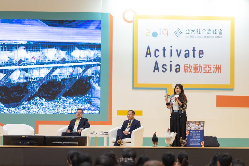 亞太社企高峰會 活動紀錄 2019 - 55