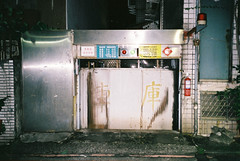 (ourutopia.) Tags: film fuji superia xtra superiaxtra400 yashica t2 yashicat2 filmphotography analog analogphotography garage road roadside street parking night フィルム 車庫