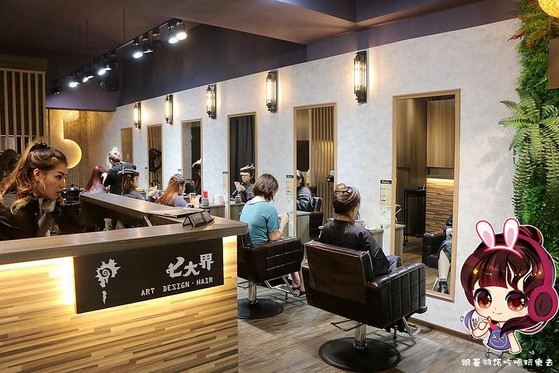 板橋染燙髮推薦 七大界美髮沙龍 肩頸SPA複合式髮廊027