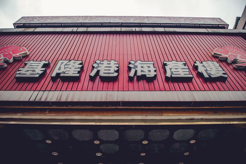 【婚攝】基隆海港城@SKY&FLOWER