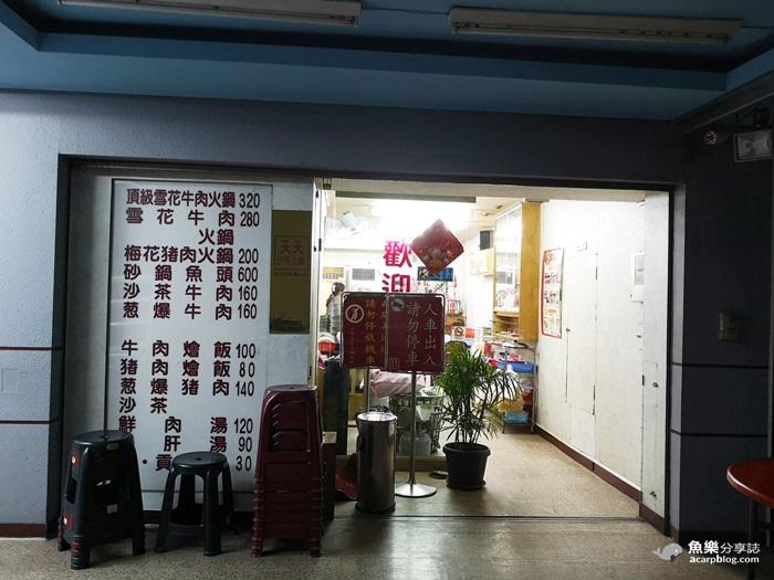 【高雄鹽埕】汕頭天天沙茶火鍋│七十年老店傳統美味 @魚樂分享誌