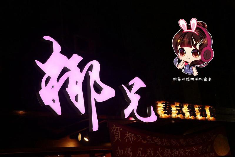 椰兄泰式餐酒館001