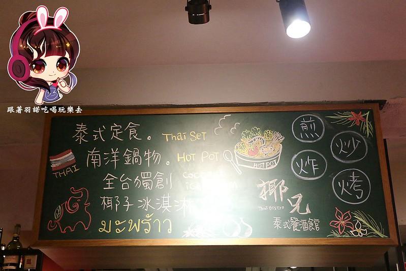 椰兄泰式餐酒館025