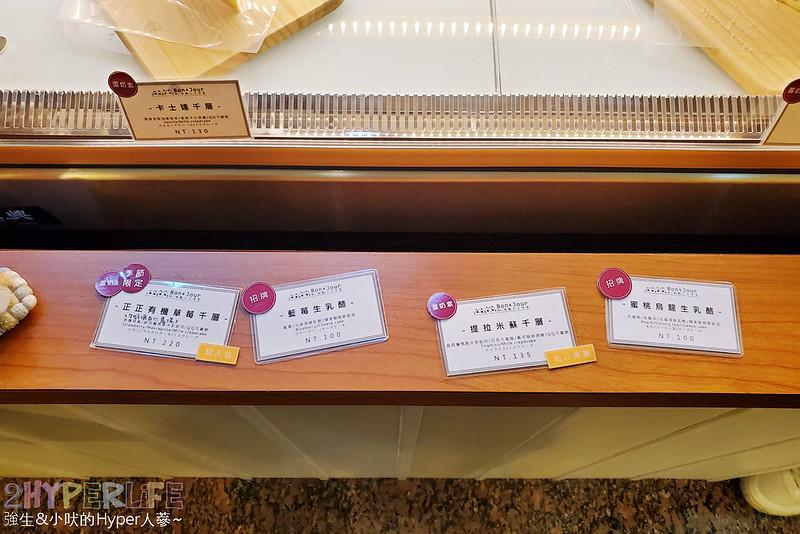 Bon&Jour 豹啾點心工作室,千層蛋糕,台中下午茶,台中好吃千層蛋糕,台中甜點,台中美食,水果千層,沙鹿下午茶,沙鹿咖啡,沙鹿甜點,沙鹿美食,豹啾點心工作室 @強生與小吠的Hyper人蔘~