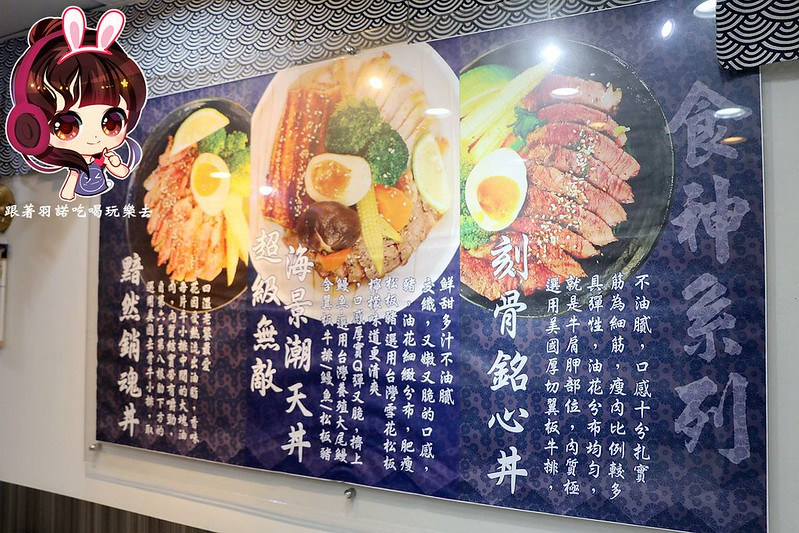 潮丼日式定食-丼飯022