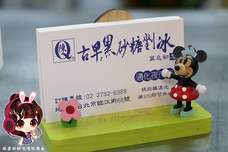 陳Q古早味黑砂糖剉冰 台北通化夜市店08