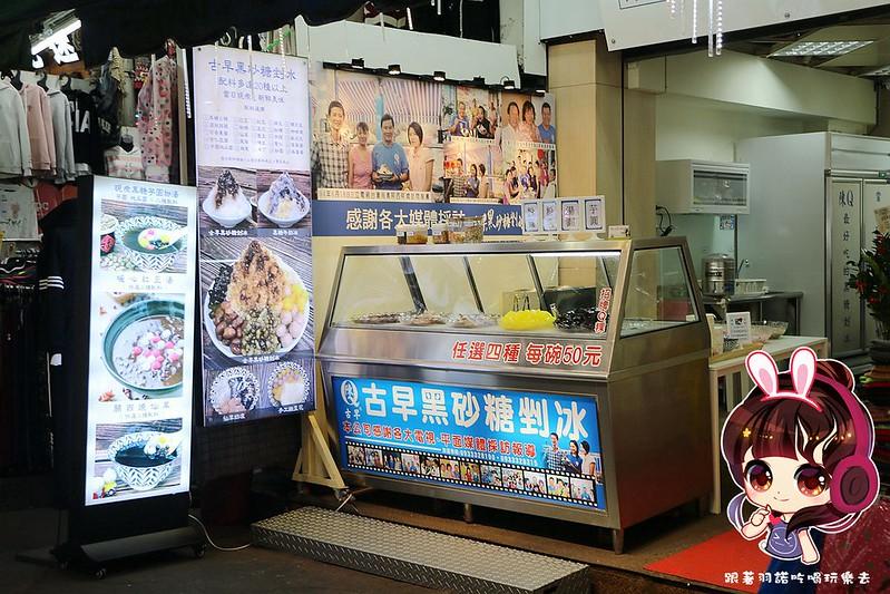 陳Q古早味黑砂糖剉冰 台北通化夜市店05