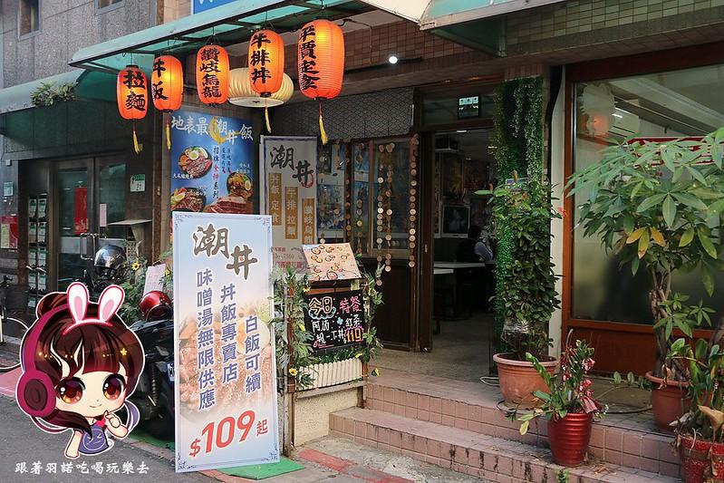 潮丼日式定食-丼飯005