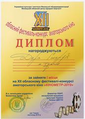 Диплом Дарія Гонтарук 19 - копия