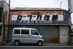 Kujiragaoka (ubic from tokyo) Tags: 常陸太田市 茨城県 日本