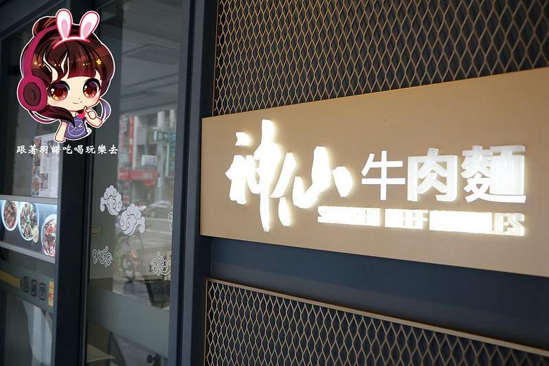 神仙川味牛肉麺006