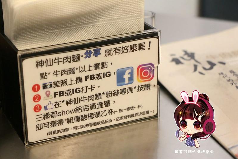 神仙川味牛肉麺022