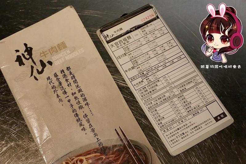 神仙川味牛肉麺021