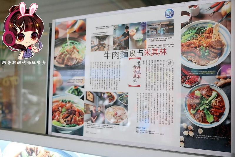 神仙川味牛肉麺016