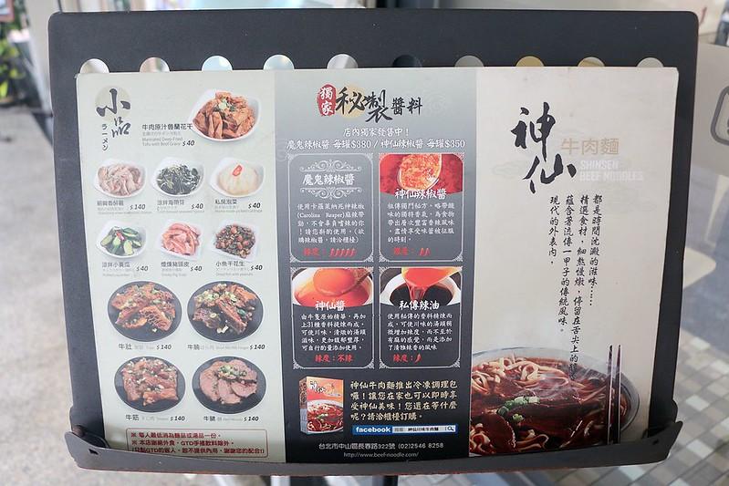 神仙川味牛肉麺014
