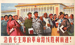 Follow the revolutionary road of chairman Mao and victoriously forge ahead! (chineseposters.net) Tags: china poster chinese propaganda 1973 greathallofthepeople 人民大会堂 worker peasant soldier maobadge maobutton nationalpeoplescongress 全国人民代表大会