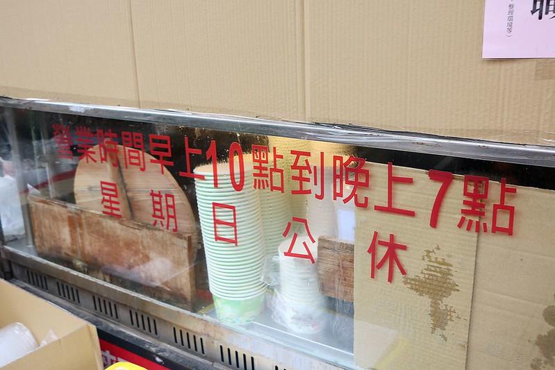 樂業麵線32