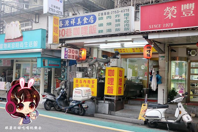 30巷咖哩飯01