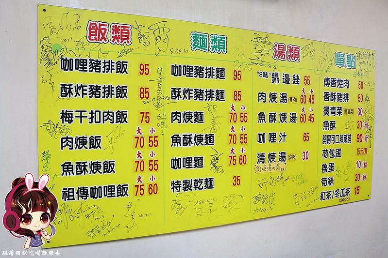30巷咖哩飯06
