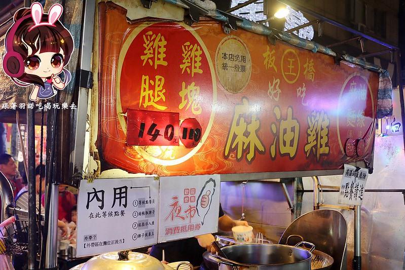 老串角居酒屋-板橋江翠店215