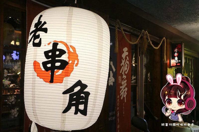 老串角居酒屋-板橋江翠店005