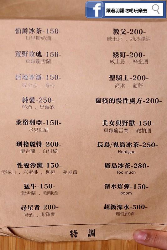 肆樓4F-新莊輔大酒吧154
