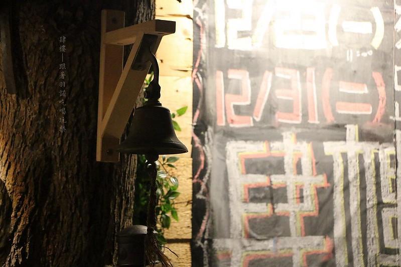 肆樓4F-新莊輔大酒吧121