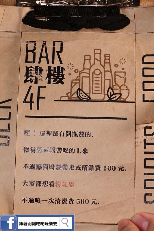 肆樓4F-新莊輔大酒吧150