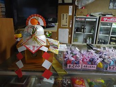 賀正 (A happy new year) (Paul_ (shin.ogata)) Tags: 伊豆 izu 松崎 matsuzaki 大沢 温泉 osawa onsen hot spring