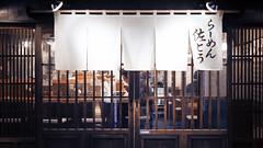RAMEN (ajpscs) Tags: ©ajpscs ajpscs 2019 japan nippon 日本 japanese 東京 tokyo city people ニコン nikon d750 tokyostreetphotography streetphotography street shitamachi night nightshot tokyonight nightphotography citylights tokyoinsomnia nightview strangers alley tokyoalleyatnight tokyoalley urbannight urban tokyoscene tokyoatnight afterdark ramen らーめん