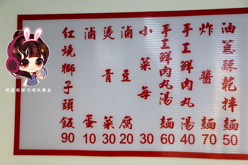 老北京炸醬麵館10