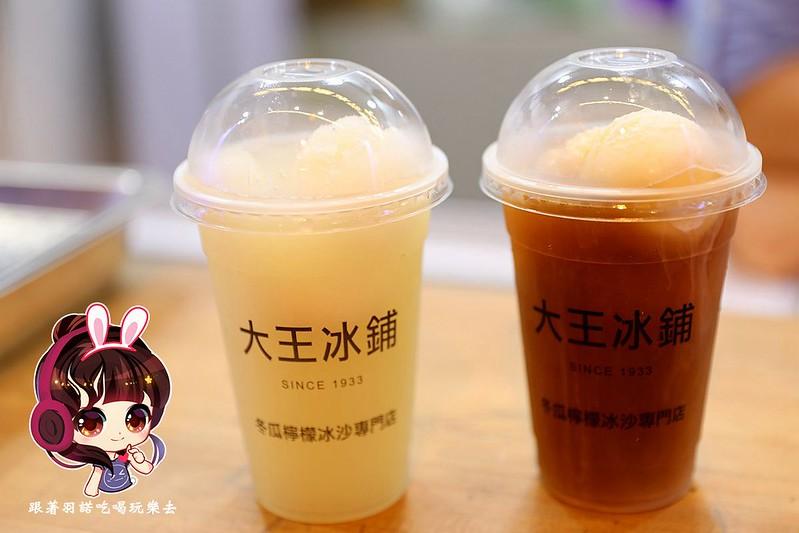 大王冰舖宜蘭羅東必吃冰品84