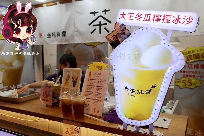 大王冰舖宜蘭羅東必吃冰品42