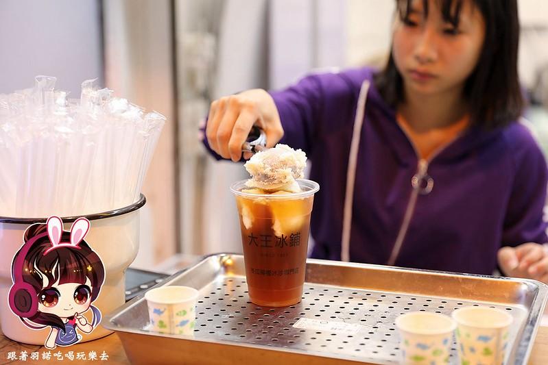 大王冰舖宜蘭羅東必吃冰品56
