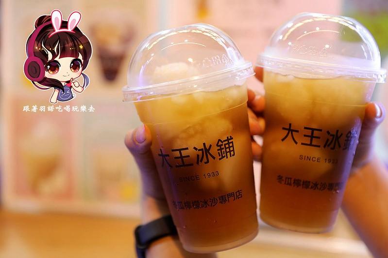 大王冰舖宜蘭羅東必吃冰品38
