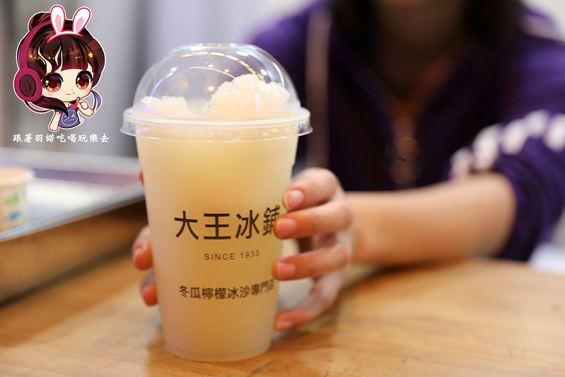 大王冰舖宜蘭羅東必吃冰品81