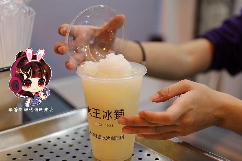 大王冰舖宜蘭羅東必吃冰品75