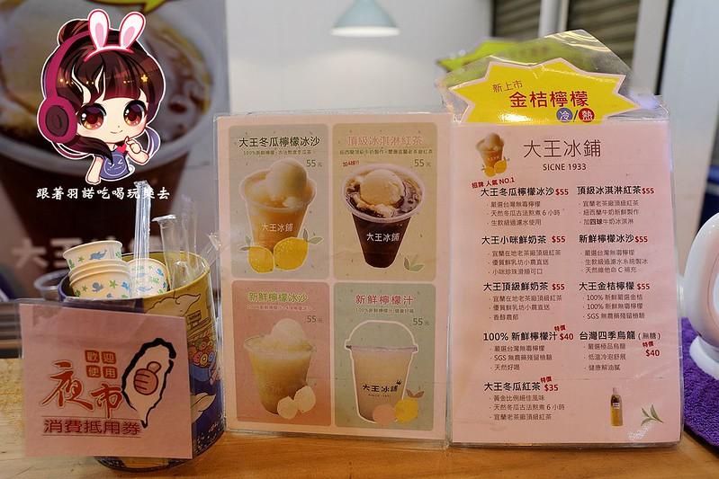 大王冰舖宜蘭羅東必吃冰品12