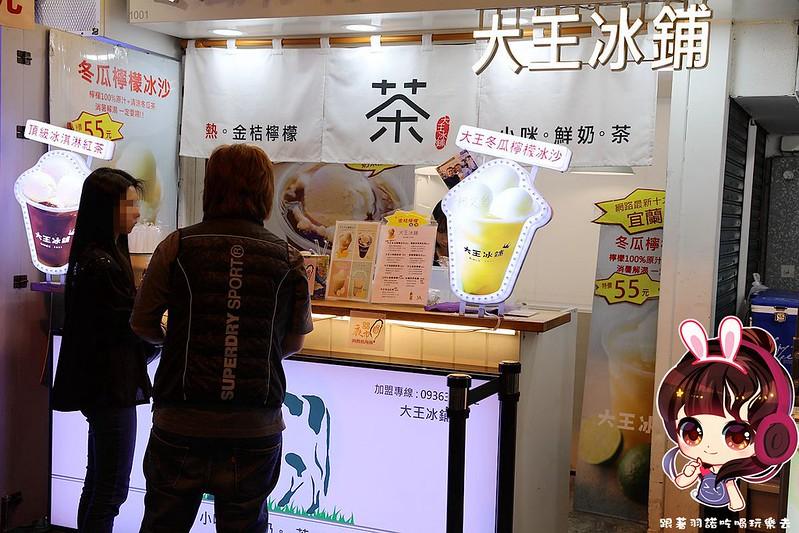 大王冰舖宜蘭羅東必吃冰品10