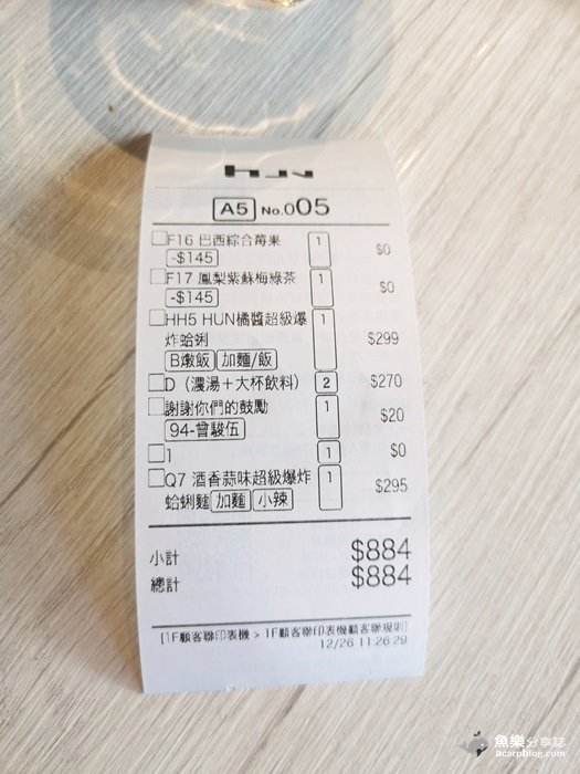 【台中西屯】HUN貳│逢甲超人氣美食 @魚樂分享誌