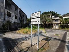Main Street (Feldore) Tags: hongkong ma wan abandoned houses village hong kong park island main street feldore mchugh huawei p30 pro derelict urbex sign